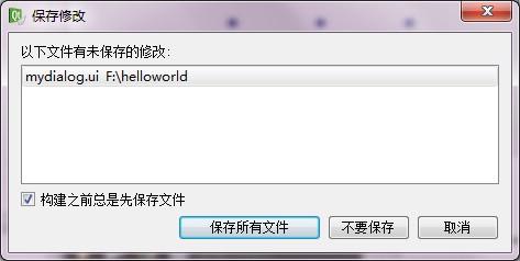 1-16保存修改对话框.jpg