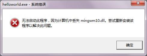 1-20丢失dll文件对话框.jpg