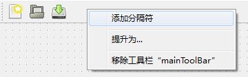 5-6工具栏上添加分隔符.png