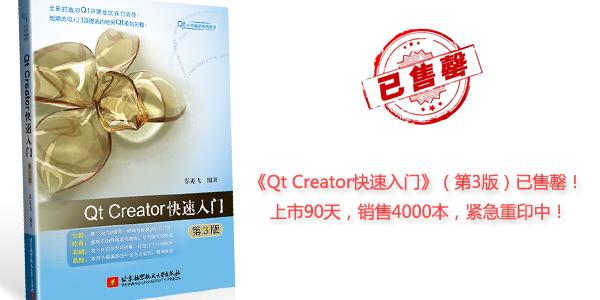 《Qt Creator快速入门》第3版售罄!