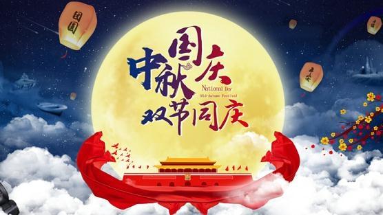 祝所有Qter中秋国庆双节快乐!