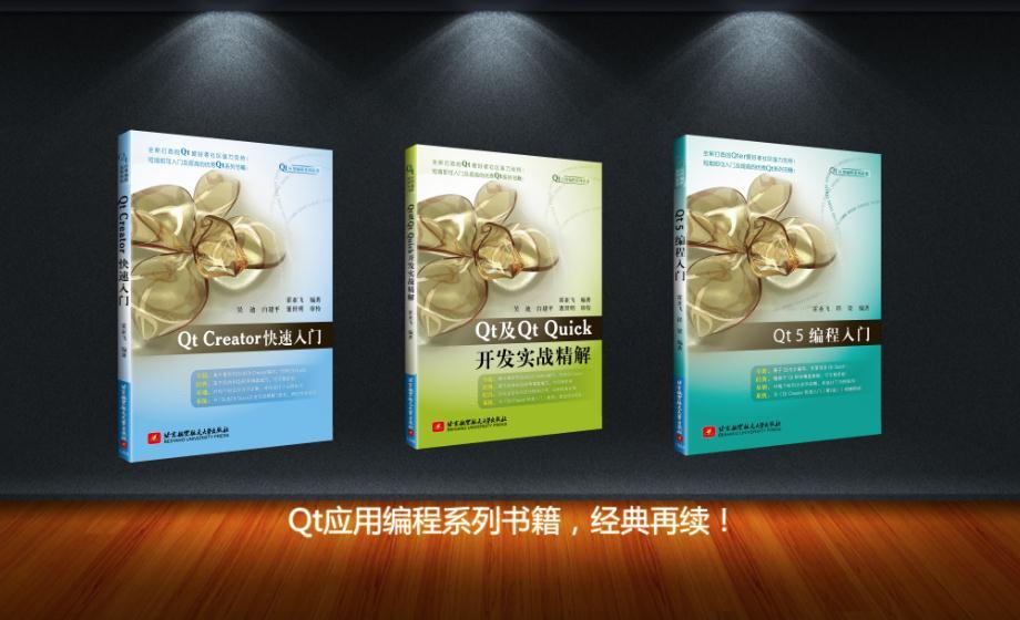 Qt Creator快速入门 第三版 完整带书签PDF+源码