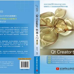 Qt应用编程系列书籍