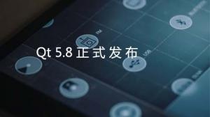 Qt 5.8正式发布